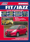 Купить руководство по ремонту Книга Honda Fit / Jazz 2007-13 с бенз. L13(1,3), L15(1,5) серия Автолюбитель Ремонт.Экспл.ТО(+Каталог расходных з/ч. Характерные неисправности)