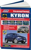 Купить руководство по ремонту Книга SsangYong Kyron с 2005/ рестайлинг с 2007г. Устройство, техническое обслуживание и ремонт.
