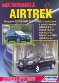 Купить руководство по ремонту Книга Mitsubishi Airtrek 2001-05 бенз. 4G63(2,0), 4G63T(2,0), 4G64(2,4), 4G64(2,4 GDI), 4G69(2,4) Ремонт.Экспл.ТО
