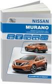 Купить руководство по ремонту Книга Nissan Murano модели Z52 с 2016 с бензиновым двигателем VQ35DE (3,5 л). Ремонт. Эксплуатация. ТО