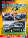 Купить руководство по ремонту Книга Hyundai H-1/Starex 2WD&4WD 1998-07 диз. D4BH(2,5), D4CB(2,5 CRDi), D4BF(2,5), D4BB(2,6). Серия ПРОФЕССИОНАЛ. Ремонт.Экспл.ТО (+Каталог расходных з/ч)