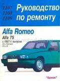 Купить руководство по ремонту Книга ALFA ROMEO 75