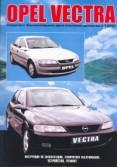 Купить руководство по ремонту Книга Opel Vectra B