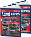 Купить руководство по ремонту Книга Toyota Land Cruiser 100/105 1998-07 диз. 1HZ(4,2) 1HD-T(4,2) 1HD-FTE(4,2) Рестайлинг c 2003 серия ПРОФЕССИОНАЛ 2 части 880 стр. Ремонт.Экспл.ТО