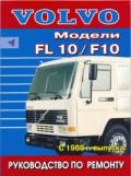 Купить руководство по ремонту Книга VOLVO FL 10; F10. Р/р.