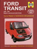 Купить руководство по ремонту Книга FORD TRANSIT (дизель/турбодизель)