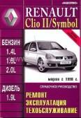 Купить руководство по ремонту Книга Renault Clio II / Symbol б/д (c 1998) Рем.Экспл. Обсл. Цв.эл.сх.
