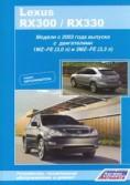 Купить руководство по ремонту Книга Lexus RX300 & RX330 модели с 2003 года выпуска. Серия Автолюбитель.