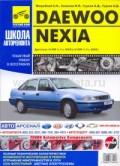 Купить руководство по ремонту Книга Daewoo Nexia Школа авторемонта (цв/эл)