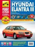 Купить руководство по ремонту Книга Hyundai Elantra III. Ремонт без проблем (цв.фото).