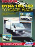 Купить руководство по ремонту Книга Toyota Dyna 100/150, Hi-AceToyo-Ace - грузовики