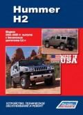 Купить руководство по ремонту Книга Hummer H2 2002-09 гг. Устройство, техническое обслуживание и ремонт.
