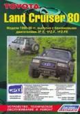 Купить руководство по ремонту Книга Toyota Land Cruiser 80 (бенз.)