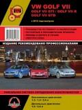 Купить руководство по ремонту Книга VW Golf VII/Golf VII GTI/R/GTD (с 2012) Ремонт.Эксплуатация