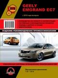 Купить руководство по ремонту Книга GEELY EMGRAND с 2010 бензин Пособие по ремонту и эксплуатации