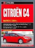 Купить руководство по ремонту Книга Citroen C4 (с 2004) б/д Экспл.Обсл. Рем.
