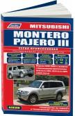 Купить руководство по ремонту Книга Mitsubishi Montero/Pajero III 2000-06 рестайл. 2003 с бенз 6G74(3,5 GDI) 6G74(3,5 MPI) 6G75(3,8) серия ПРОФЕССИОНАЛ РемонтЭксплТО(Каталог расход. з/ч)