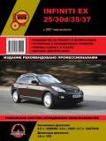 Купить руководство по ремонту Книга Infiniti EX25/EX30d/EX35/EX37 (с 2007) Ремонт.Эксплуатация