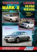 Купить руководство по ремонту Книга Toyota Mark X 2004-09 гг./ Lexus IS250/GS300 с 2005г. Серия Автолюбитель.