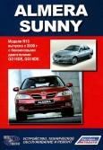 Купить руководство по ремонту Книга Nissan Almera/Sunny модели выпуска с 2000 г. с бензиновыми двигателями