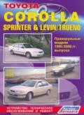 Купить руководство по ремонту Книга Toyota Corolla/Sprinter/Levin/Trueno. Праворульные модели (2&4WD;)