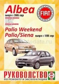 Купить руководство по ремонту Книга FIAT Albea (с 05),Palio Weekend / Siena (с 98) б/д Рем. Экспл.