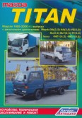 Купить руководство по ремонту Книга Mazda Titan (диз.) (2WD) 1989-2000