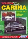 Купить руководство по ремонту Книга Toyota Carina. Модели 1996-01 г. в.