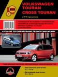 Купить руководство по ремонту Книга VW Touran /Cross Touran (c 2010) Ремонт. Эксплуатация