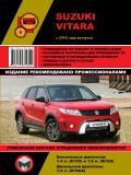 Купить руководство по ремонту Книга Suzuki Vitara (с 2015) С бензиновыми и дизельными двигателями. Ремонт. Эксплуатация.
