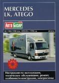 Купить руководство по ремонту Книга MERCEDES BENZ серия LK, ATEGO Грузовые автомобили