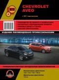 Купить руководство по ремонту Книга Chevrolet Aveo (с 2011) Ремонт.Эксплуатация.Цветные электросхемы