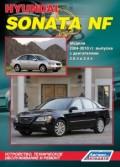 Купить руководство по ремонту Книга Hyundai Sonata NF. Устройство, техническое обслуживание и ремонт.