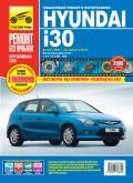 Купить руководство по ремонту Книга Hyundai i30 (c 2007/рестайлинг в 2010). Ремонт без проблем (цв.фото).
