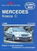 Купить руководство по ремонту Книга MERCEDES BENZ C-класс (W203)