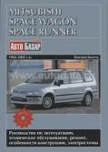 Купить руководство по ремонту Книга Mitsubishi Space Wagon/Space Runner