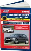 Купить руководство по ремонту Книга BMW 1 серии Е87 (E81 / Е82 / Е88) модели с 2004 с бензиновыми и дизельными двигателями. Серия Автолюбитель. Ремонт.Экспл.ТО (в фотографиях)
