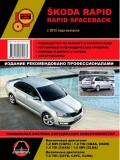 Купить руководство по ремонту Книга Skoda Rapid / Rapid Spaceback (c 2012). Руководство по ремонту и эксплуатации.