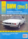 Купить руководство по ремонту Книга BMW 5 (Е34)