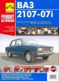 Купить руководство по ремонту Книга ВАЗ 2107-07i р/р, Ремонт без проблем (цв)