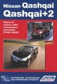 Купить руководство по ремонту Книга Nissan Qashqai/Qashqai+2 с 2008 с бензиновыми двигателями HR16DE(1,6), MR20DE(2,0). Серия ПРОФЕССИОНАЛ. Ремонт.Экспл.ТО