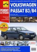 Купить руководство по ремонту Книга VW Passat B3/B4 Ремонт без проблем (цв.фото).