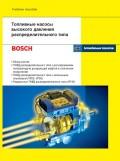Купить руководство по ремонту Книга Топливные насосы высокого давления распределительного типа. Учебное пособие (Bosch)