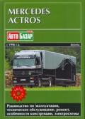 Купить руководство по ремонту Книга MERCEDES BENZ Actros Грузовые автомобили