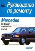 Купить руководство по ремонту Книга Mercedes-Benz S- класса (W126) (с 79) Рем.