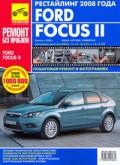 Купить руководство по ремонту Книга Ford FocusII Ремонт без проблем (рестайлинг 2008г.)