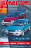 Купить руководство по ремонту Книга Mitsubishi Space Runner/Space Wagon