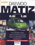 Купить руководство по ремонту Книга Daewoo Matiz и/э, р/р в цветных фотографиях