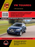 Купить руководство по ремонту Книга Volkswagen Touareg (c 2010) Ремонт.Эксплуатация. Цветные электросхемы