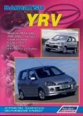 Купить руководство по ремонту Книга Daihatsu YRV 2000-06 с бензиновыми двигателями EJ-VE(1,0), K3-VE(1,3), K3-VET(1,3 Turbo) Ремонт.Экспл.ТО